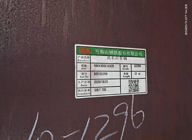 玉溪q345bh型钢650*300*11*17长度17米