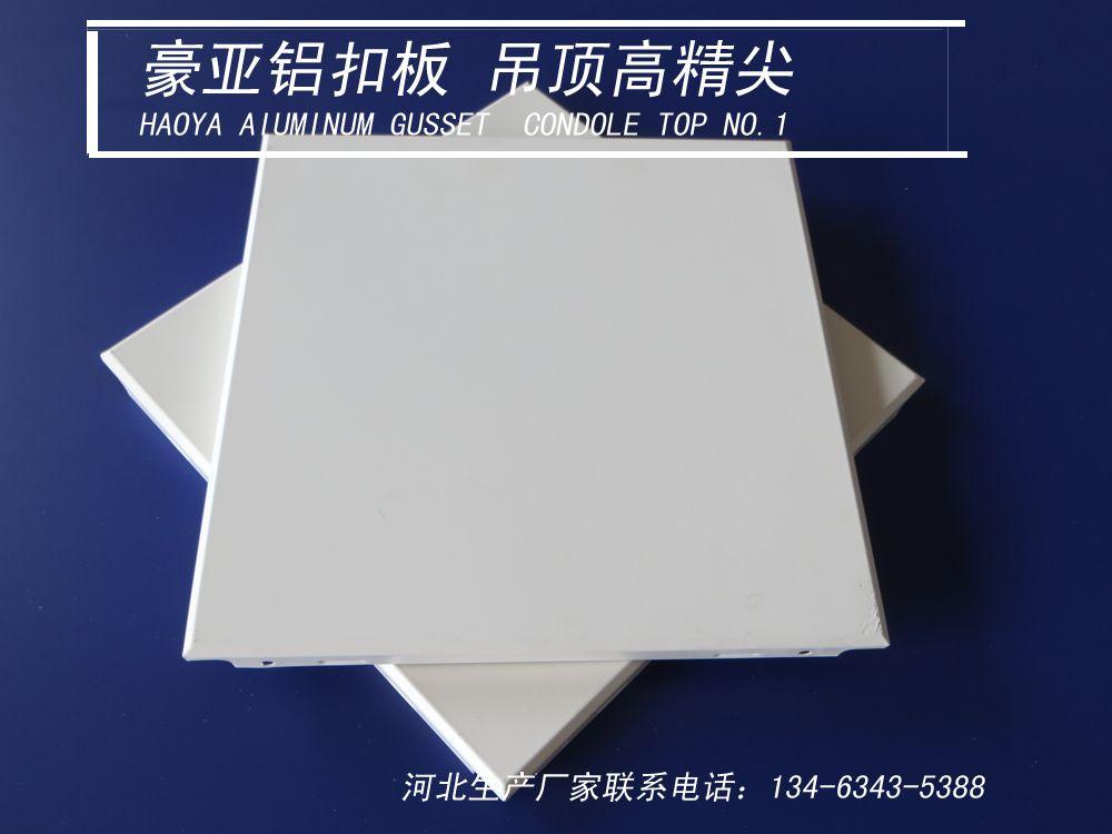 生产销售喷涂冲孔铝天花 滚涂铝扣板 工程铝天花板