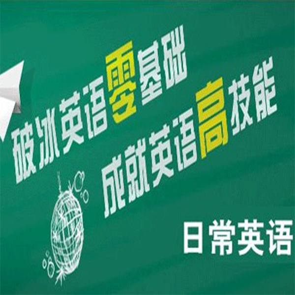 深圳宝安区英语培训班费用是多少