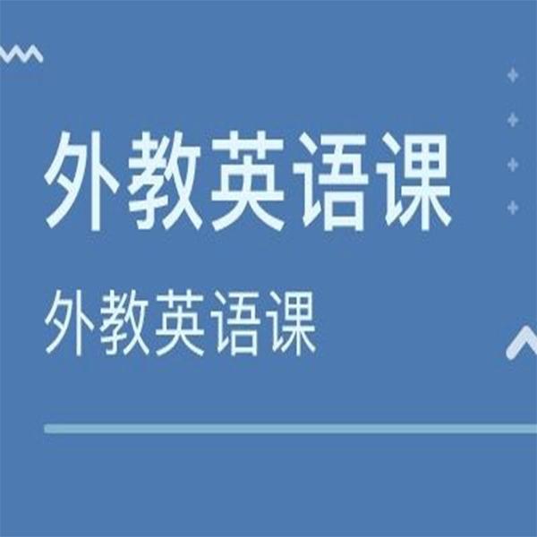 深圳龙岗区成人英语口语培训费用是多少