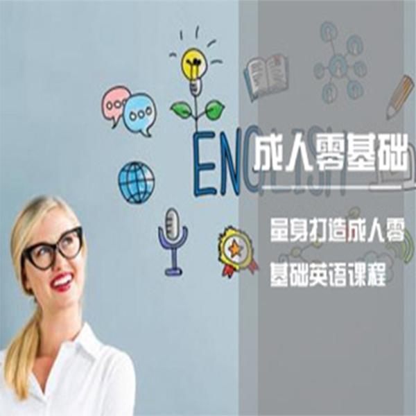 深圳龙华区成人英语口语培训班排名