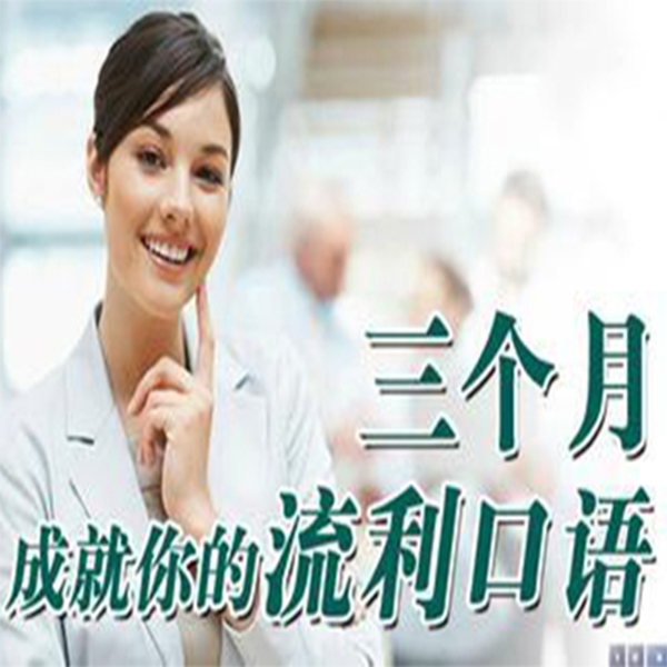 深圳龙岗区成人英语口语培训哪里好