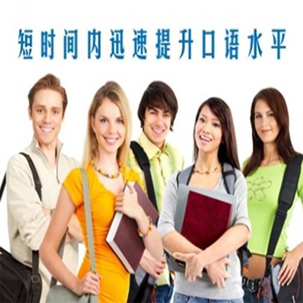 深圳龙岗区英语口语培训机构排名