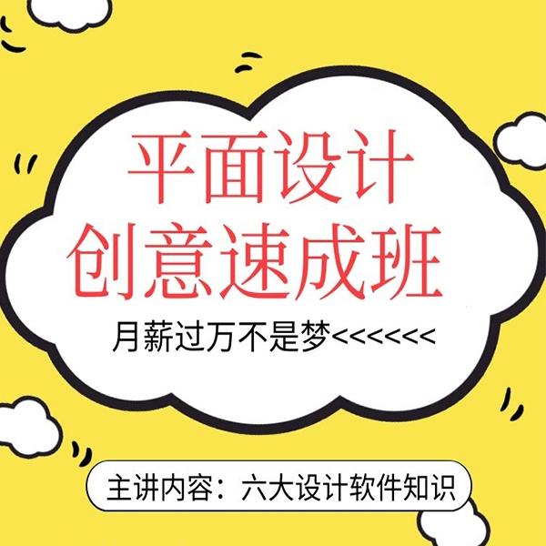 上海虹口区包装设计培训多少钱