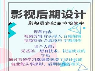 成都影视动画培训机构_锦江AE培训班
