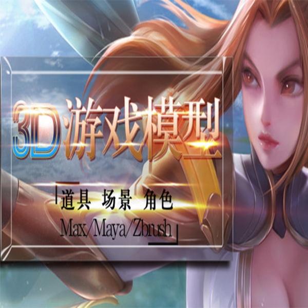 上海游戏设计培训机构_浦东玛雅Maya培训班
