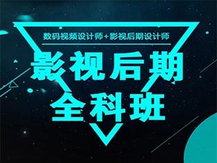 上海影视动漫培训招生简章,普陀抠像合成培训