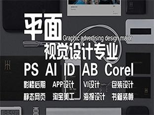 西安平面设计培训机构排名,未央平面广告设计培训