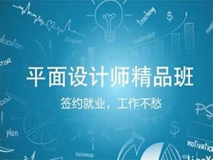 衡阳平面设计培训招生简章,雁峰平面海报设计培训