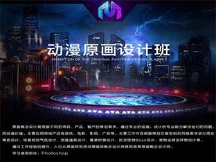 杭州影视动画培训学校地址,下城影视特效培训