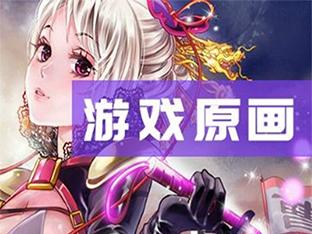 广州游戏设计培训班多少钱,越秀游戏特效动画培训