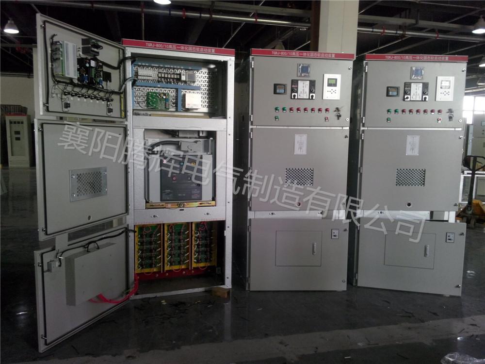 上海免维护软启动一体柜 高压开关柜和固态软启动柜并为一体柜