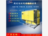 温室大棚用亚飞凌0.2吨电蒸汽锅炉自动加热补水