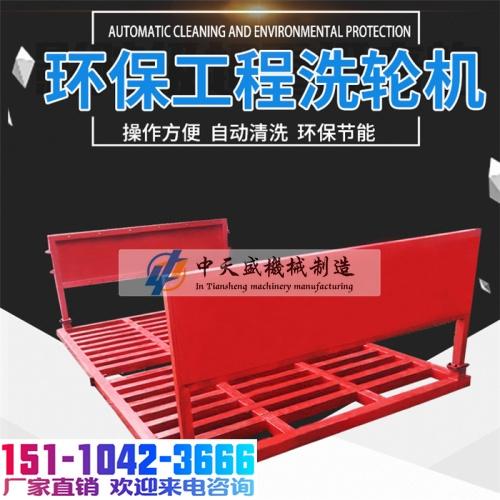 江苏徐州工地全自动洗车台洗车机