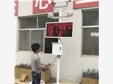 新聞:河北滄州噪聲揚塵監測系統價格