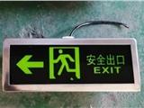 IP66防爆标识灯 GB8011-5W防爆安全出口灯