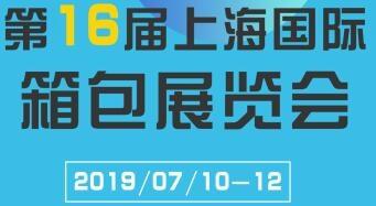 2019年上海国际箱包展