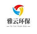 蘇州雅云環保科技有限公司