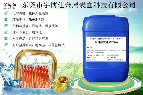 熱傳遞原理銅材高溫抗氧化劑