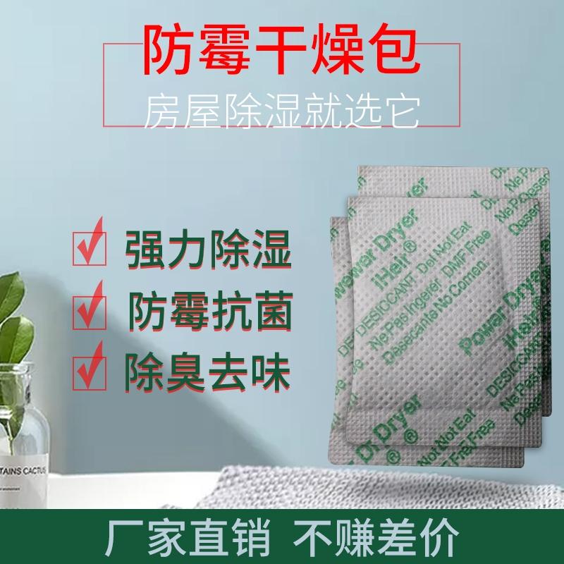 艾浩爾-防霉干燥包-鞋子防霉干燥包-防霉防潮干燥包