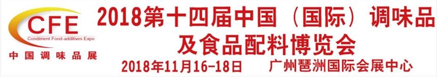 2018广州调味品制造机械展览会