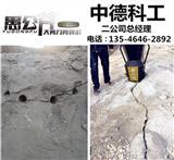 枣庄采石场挖地基坑静态破硬石头机器裂岩机