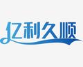 合肥亿利久顺橡塑有限公司Logo