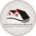 四川億仟居新型建材有限公司