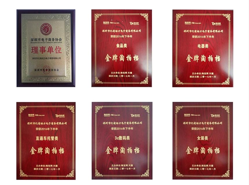 深圳宝安新手网店运营培训 提高申报活动通