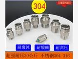 304不锈钢快插接头PC6-02?#25163;?#33457;价格
