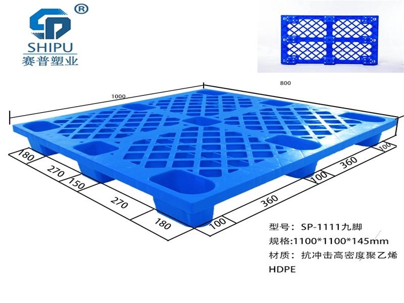 塑料托盘生产厂家 仓库运输叉车板网格1111九脚托盘