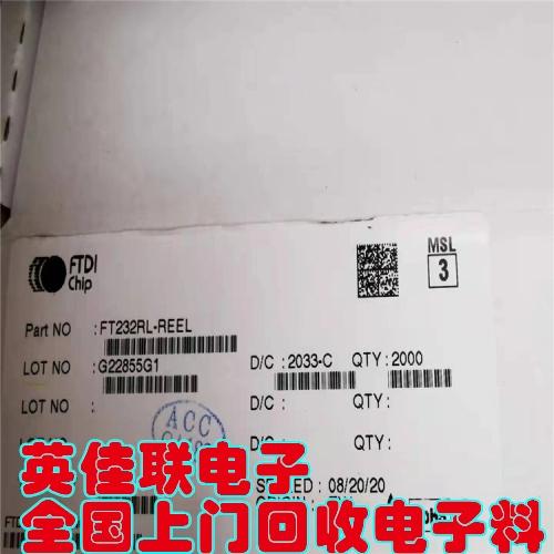 收购重庆进口IC 收购重庆手机IC   收购重庆电子废品 收购重庆CPU