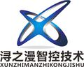潯之漫智控技術(上海)有限公司