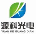 深圳市源科光電有限公司Logo