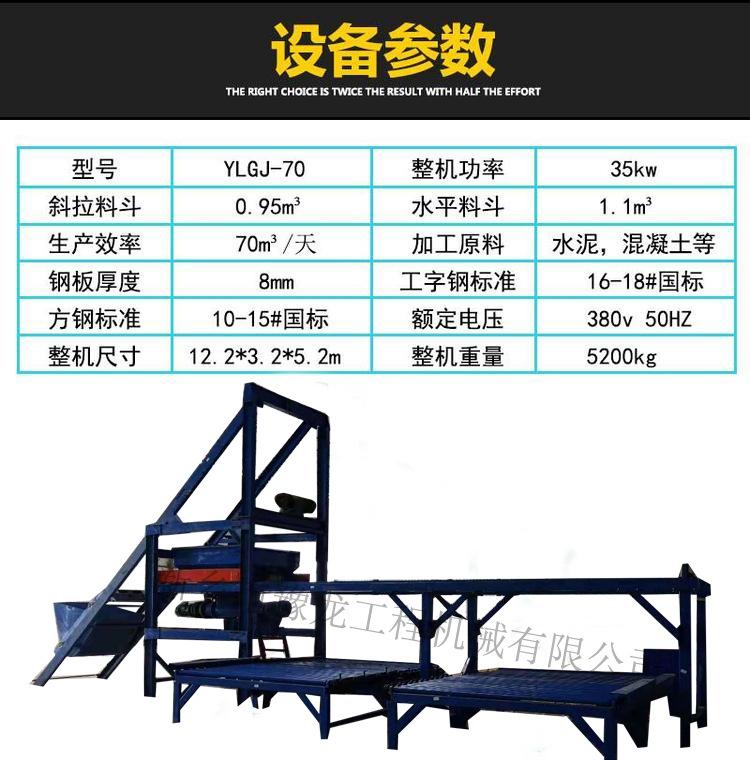 湖南U型槽预制砌块布料机