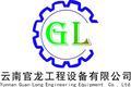 云南官龙工程设备亚博电竞登录