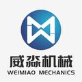 云南威淼机械设备加工有限公司