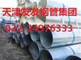 天津友发钢管厂衬塑钢管价格