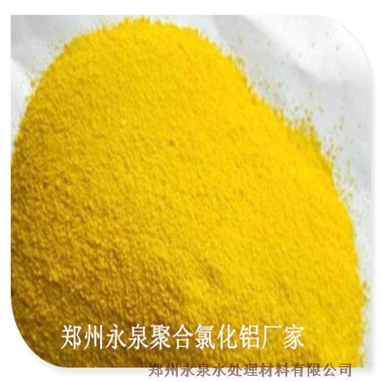 高雄,煤礦水處理用聚合氯化鋁,批發價格