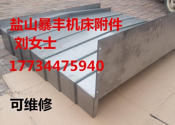 北京第一机床A2850数控桥式龙门镗铣床钢板防护罩