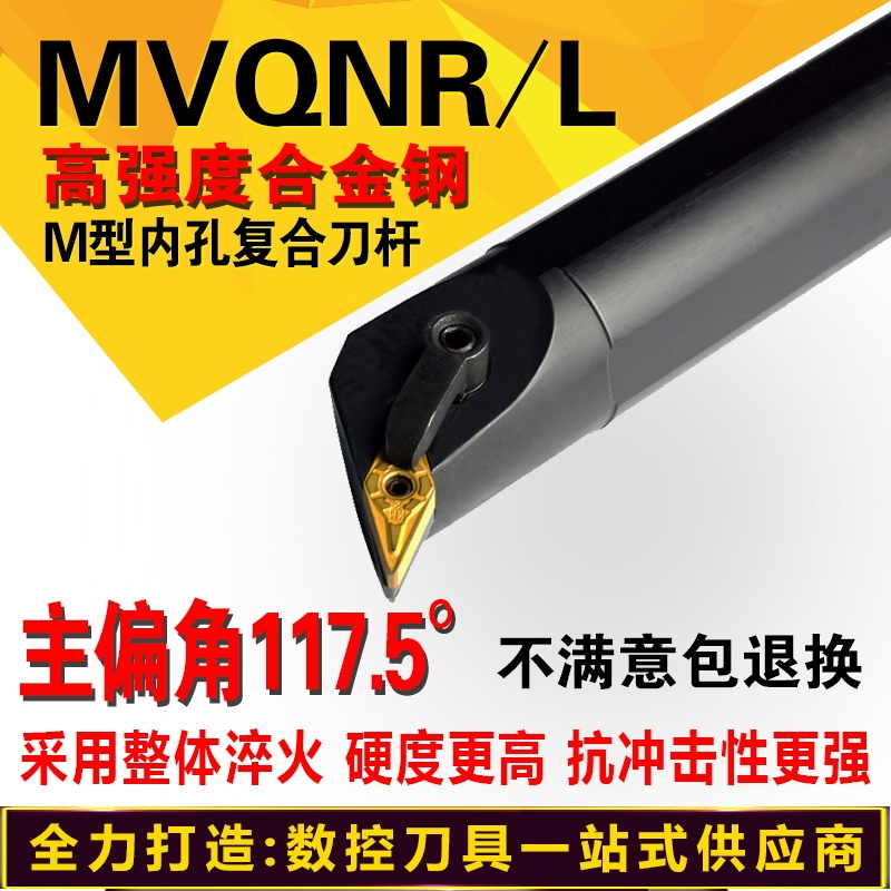 MVQNR內孔刀桿數控車床刀桿