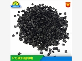 现货供应 PC碳纤维 PC碳纤导电料