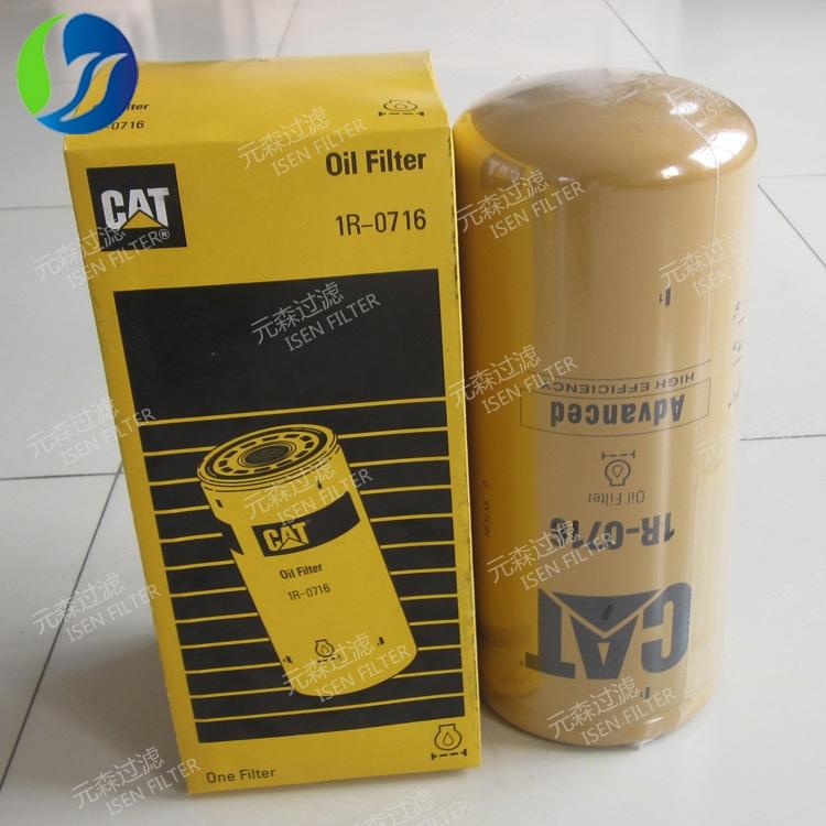 卡特1R0716机油滤芯1R0716