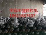 贵州生物质颗粒机厂家
