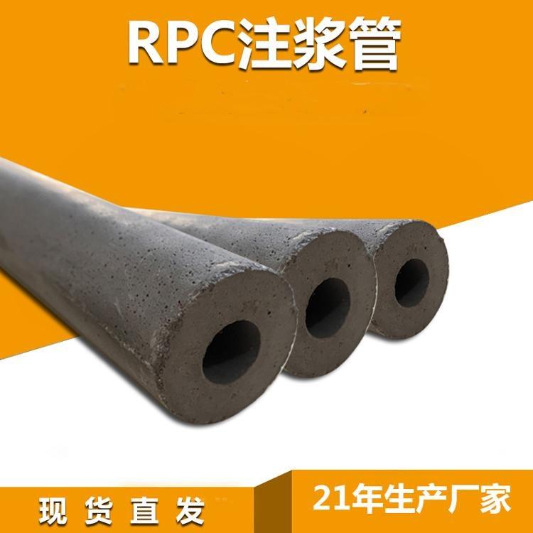 云朵RPC拱顶带模注浆管生产销售基地 衬砌专用RPC拱顶带模注浆管