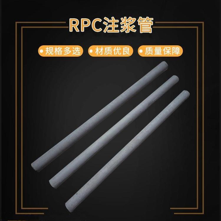 拱顶预埋RPC带模注浆管 云朵RPC拱顶带模注浆管量大从优