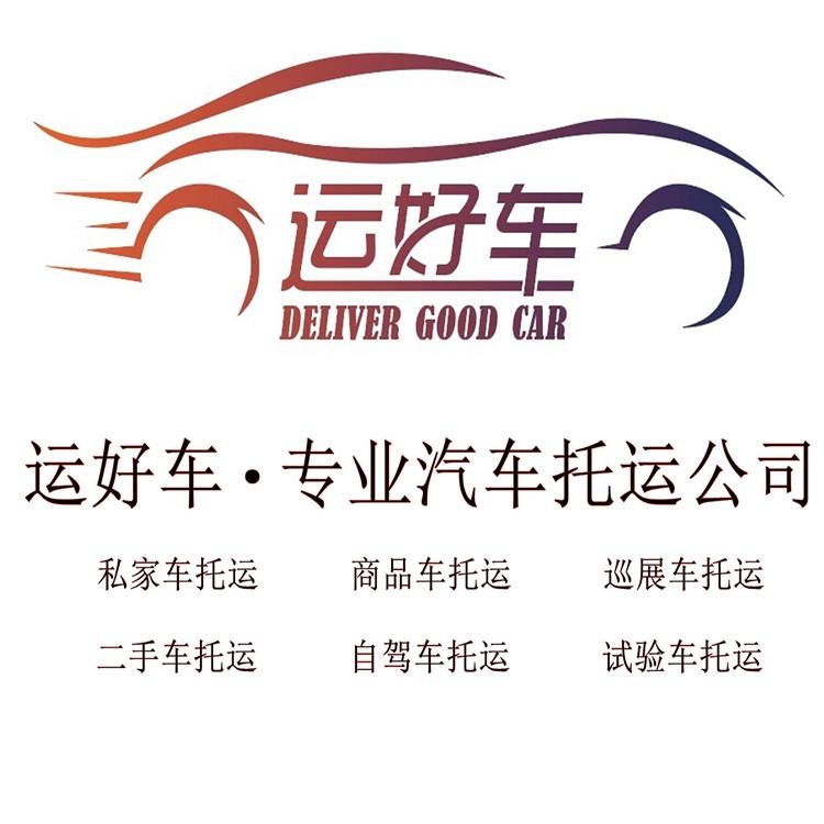 北京到南寧小轎車托運物流 車輛托運流程