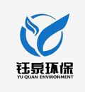 江蘇鈺泉環保設備有限公司