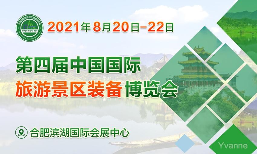 2021第四屆中國國際旅游景區裝備博覽會