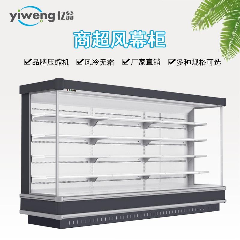 超市冷柜敞開式風幕柜 水果保鮮柜 便利店展示冷柜